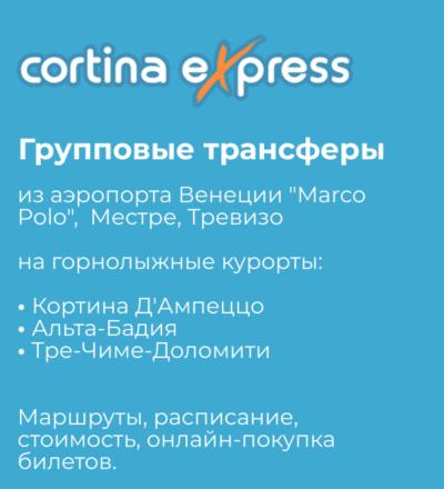 CortinaExpress_banner