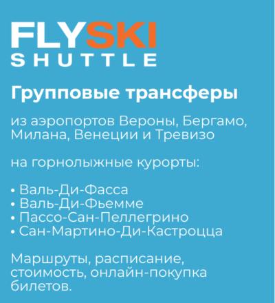 FlySkiShuttle_banner